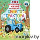 Развивающая книга АСТ 1000 развивающих заданий для малышей от Синего трактора