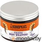 Маска для тела Dr. Konopkas Обертывание моделирующее (500мл)
