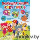 Развивающая книга АСТ Большая книга Кукутиков