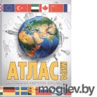 Атлас АСТ Максимально подробная информация (Юрьева М.)