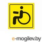 Наклейки и знаки AVS Знак Инвалид ГОСТ 15x15cm ZS-02 A07142S - наружная самоклеющаяся 1шт