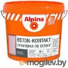 Грунтовка НВ П 1 Alpina EXPERT Beton-Kontakt 15кг