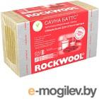 Плита теплоизоляционная Rockwool Сауна Баттс 1000x600x50 (упаковка)