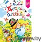Книга АСТ Детские песенки (Маршак С.)