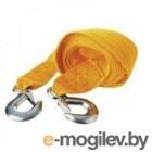 Трос буксировочный 3500 кг 4 м 2 крюка Tow rope ZIPOWER PM 4100 R