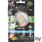 Глина космет. для лица и тела, маска голубая с микроэлем. Банные штучки 32361