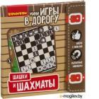 Набор игр Bondibon Шашки и шахматы / ВВ3413