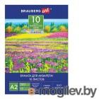 Папка для акварели Brauberg Art Цветочный луг A2 10 листов 200g/m2 111062