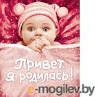 Фотоальбом Росмэн Привет, я родилась! / 9785353044413