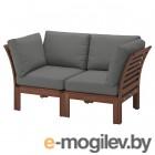 ЭПЛАРО, 2-местный модульный диван, садовый, коричневая морилка, ФРЁСЁН/ДУВХОЛЬМЕН темно-серый, 160x80x84 см 092.600.60