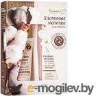 Набор косметики для тела Белита-М Хлопковое молочко крем-гель для душа+крем для рук и ногтей (400г+150г)