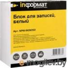 Блок для записей inФормат NPN1-909050 (белый)