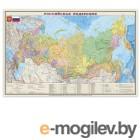 Карта настенная DMB Россия. Политико-административная 197x130cm 715