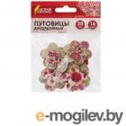 Остров Сокровищ Пуговицы декоративные Цветы 28mm 16шт 661412