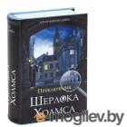 Сейфы, кэшбоксы Сейф-книга Brauberg Приключения Шерлока Холмса 291056