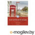 Тетради, дневники, обложки Тетрадь предметная Brauberg Классика Английский язык 48 листов 403514