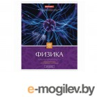 Тетради, дневники, обложки Тетрадь предметная Brauberg Классика Физика 48 листов 403523