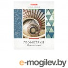 Тетради, дневники, обложки Тетрадь предметная Brauberg Ученье свет Геометрия 48 листов 403530