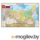 Карта настенная DMB Россия. Политико-административная карта с гимном 90x58cm ОСН1234189