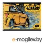 Альбомы, краски, кисти Альбом для рисования Brauberg Форсаж 205x290mm А4 40 листов 105106