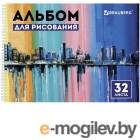 Альбомы, краски, кисти Альбом для рисования Brauberg Мегаполис 205x290mm А4 32 листа 105074