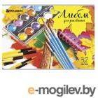 Альбом для рисования Brauberg Эко Краски 202x285mm А4 32 листа 105063