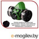 Респиратор Stayer 11175 фильтры класса А1 до 30 ПДК