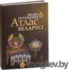 Атлас Белкартография Беларусь. Вялікі Гістарычны. Том 4