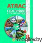 Атлас Белкартография География: Страны и народы (8 класс)