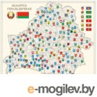 Настенная карта Белкартография Беларусь геральдычная (ламинированная)