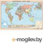 Настенная карта Белкартография Политическая 140x100см (ламинированная с держателями)