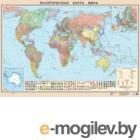 Настенная карта Белкартография Политическая 210x150см (ламинированная)
