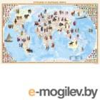 Настенная карта Белкартография Страны и народы мира (ламинированная)
