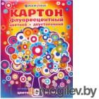 Набор цветного картона Darvish DV-12392 (9л)