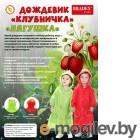 Дождевик детский Bradex Клубничка DE 0491