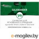 Салфетки для мгновенного очищения Salamander 12шт 690305