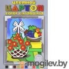 Набор цветного картона Лилия Холдинг Натюрморт НКЦ 203/3 (10л)