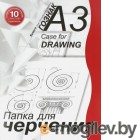 Папка для черчения Лилия Холдинг ПЧ3 СГр/10