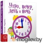 Развивающая книга Попурри Утро, вечер, день и ночь (Федиенко В.)