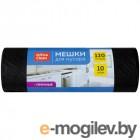 Пакеты мусорные Концепция быта CleanBag 30л 12мкм чёрный в рулоне (упак.:30шт) (395511)