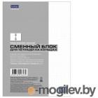 Тетради, дневники, обложки Сменный блок к тетради на кольцах Hatber Premium A5 80 листов White 80СБ5A9_23036