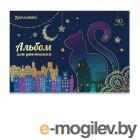 Альбомы, краски, кисти Альбом для рисования Brauberg Кошечки 202x285mm А4 40 листов 105102