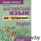 Учебное пособие Попурри Английский язык на отлично. 5 класс (Ачасова К.)
