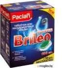 Капсулы Paclan Brileo Classic (упак.:110шт) (419260)