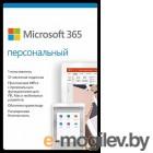 ПО Офисное приложение Microsoft Office 365 Personal, лицензия на 1ПК + 1 планшет / 1 год, электронный ключ (QQ2-00004)