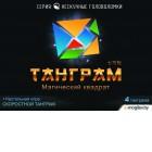 Головоломка Нескучные игры Танграм / 8028