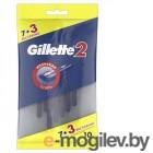 Gillette 2 10шт 7702018874293