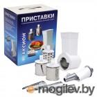 Приставки к электромясорубкам АКСИОН АМ11.02 Белый