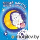 Набор белого картона Лилия Холдинг Барашек НБК Б8/А4 БАР