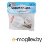 Вентильная головка ГВ-15 (горячая вода), Цветлит (инд. упаковка)